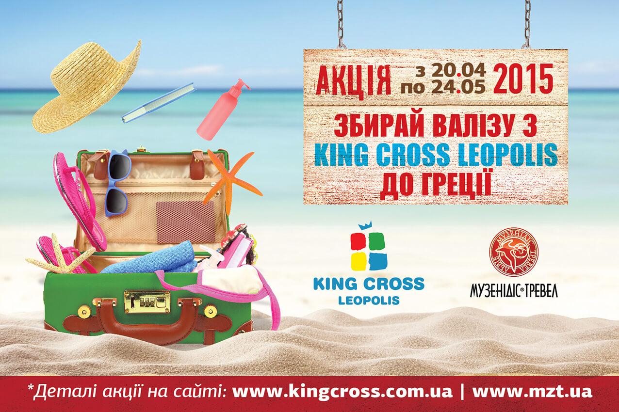 АКЦІЯ Збирай валізу з King Cross Leopolis до Греції