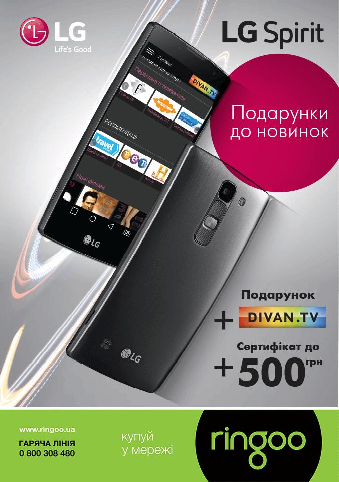 Новий функціональний смартфон LG SPIRIT у магазині ringoo
