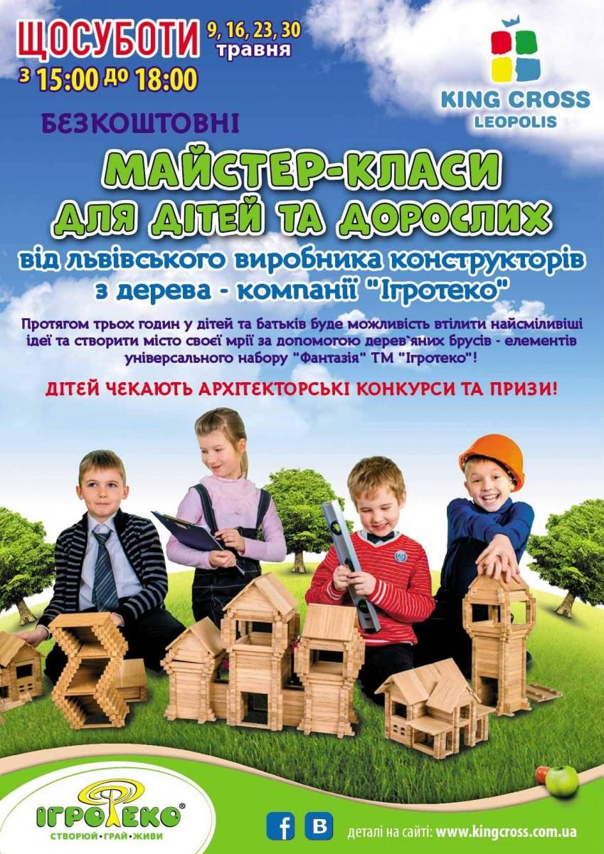 Майстер-класи у  ТРЦ King Cross Leopolis у травні