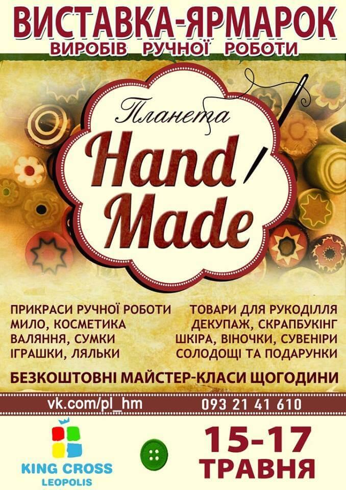 "Виставка-ярмарок виробів ручної роботи ""HAND MADE"""