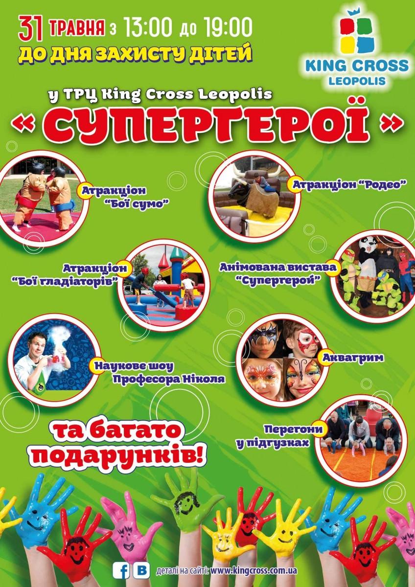День захисту дітей: Супергерої у ТРЦ King Cross Leopolis